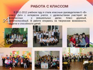 РАБОТА С КЛАССОМ В 2011-2012 учебном году я стала классным руководителем 6 «В