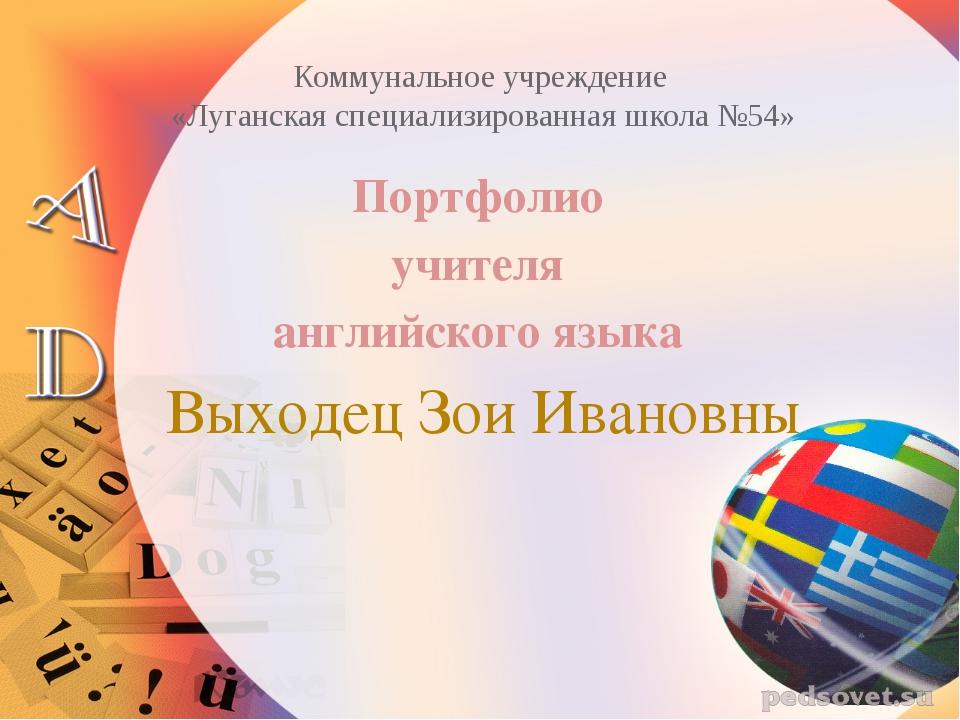 Коммунальное учреждение «Луганская специализированная школа №54» Портфолио у...