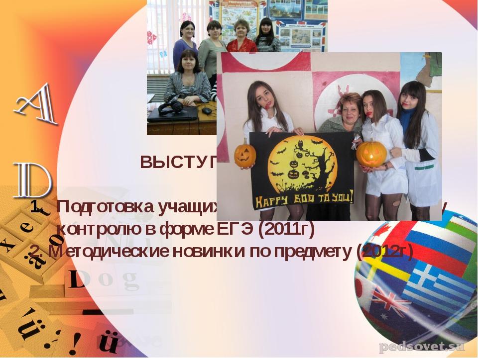 ВЫСТУПЛЕНИЕ НА МО : Подготовка учащихся 9-х классов к итоговому контролю в ф...