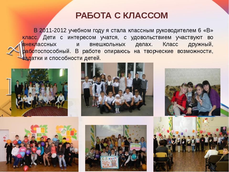 РАБОТА С КЛАССОМ В 2011-2012 учебном году я стала классным руководителем 6 «В...