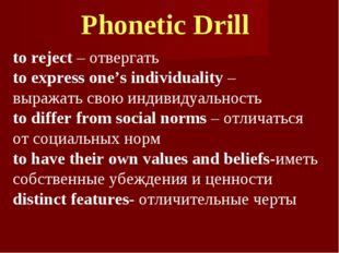 Phonetic Drill to reject – отвергать to express one's individuality – выражат