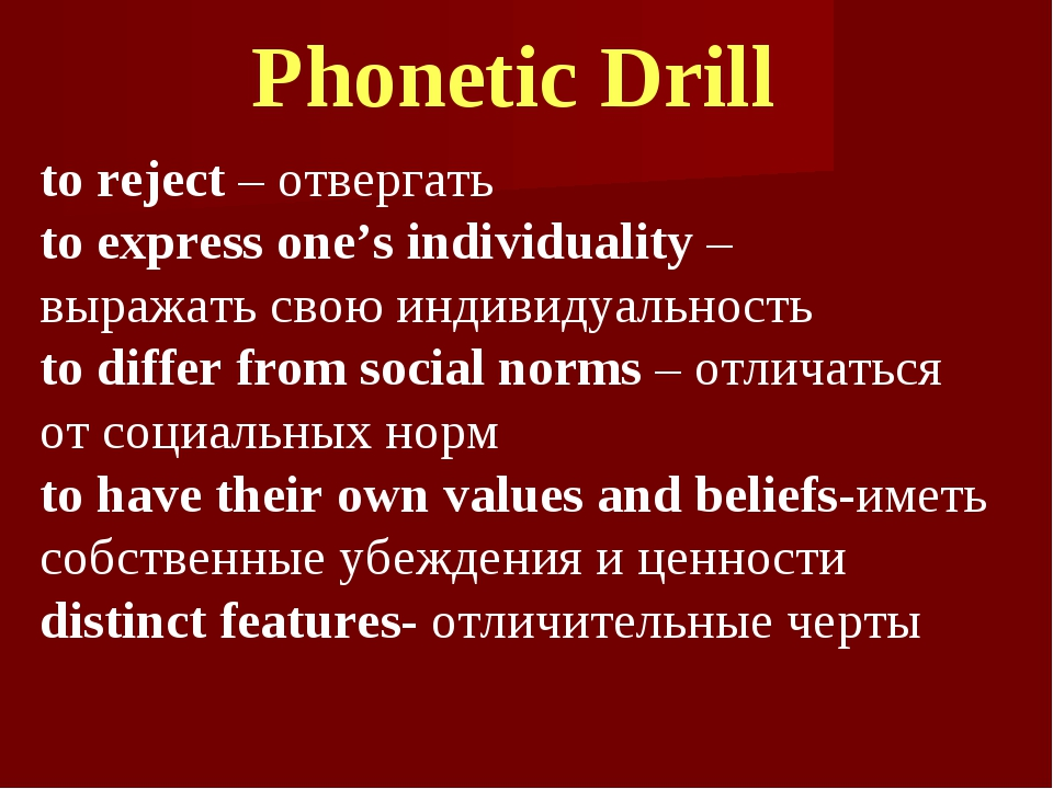 Phonetic Drill to reject – отвергать to express one's individuality – выражат...