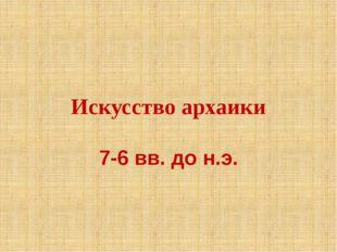Искусство архаики 7-6 вв. до н.э.