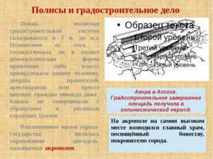 Полисы и градостроительное дело Новая, полисная градостроительная система ск