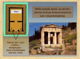 Конструкция храма Восходит к прямоугольному деревянному или глинобитному жило