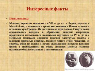 Интересные факты Первые монеты Монеты, вероятно, появились в VII в. до н.э. в