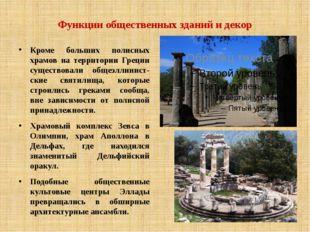 Функции общественных зданий и декор Кроме больших полисных храмов на территор