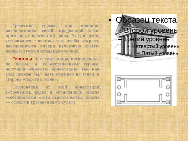 Греческие храмы, как правило, располагались своей продольной осью примерно с...