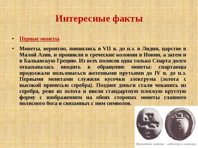 Интересные факты Первые монеты Монеты, вероятно, появились в VII в. до н.э. в...