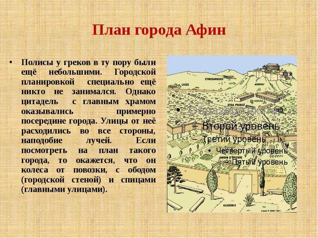 План города Афин Полисы у греков в ту пору были ещё небольшими. Городской пла...