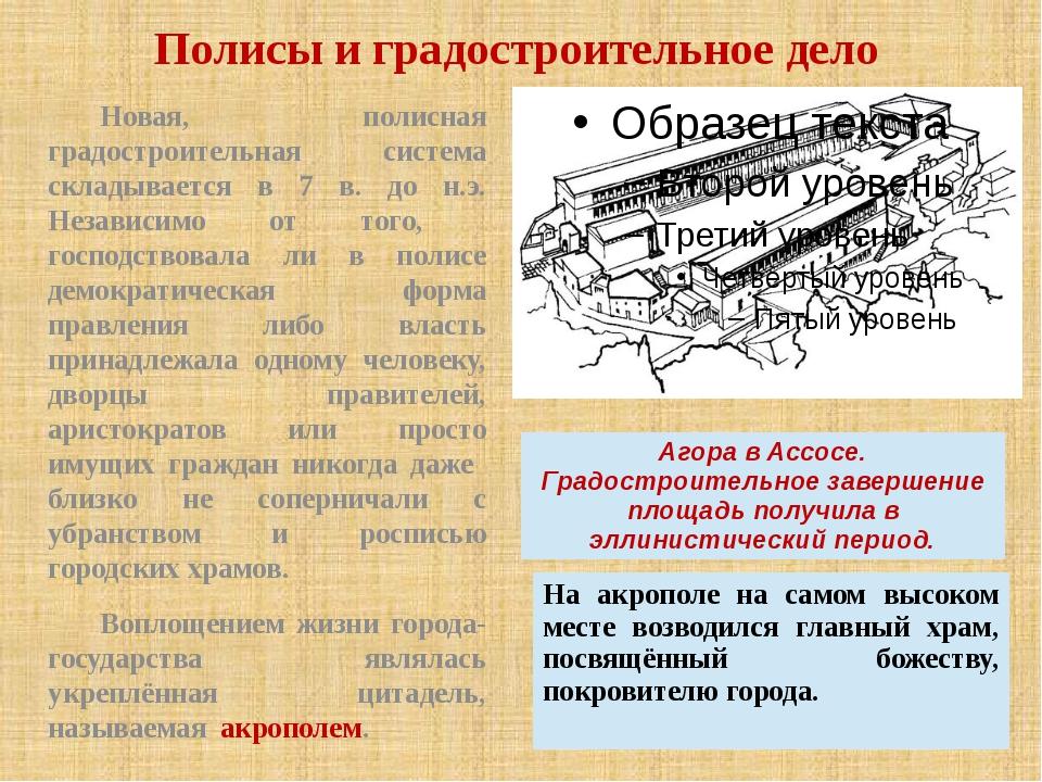 Полисы и градостроительное дело Новая, полисная градостроительная система ск...