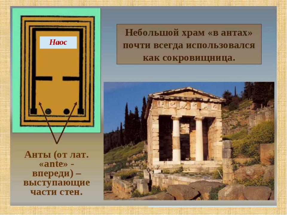 Конструкция храма Восходит к прямоугольному деревянному или глинобитному жило...