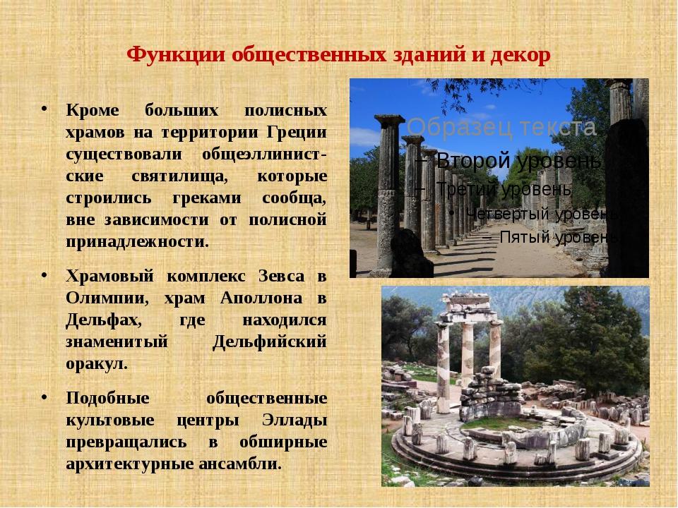Функции общественных зданий и декор Кроме больших полисных храмов на территор...