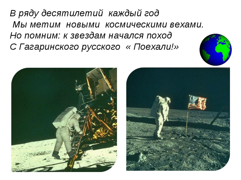 После полета Гагарина в космосе побывалооколо 300 человек. 12 космонавтов сов...