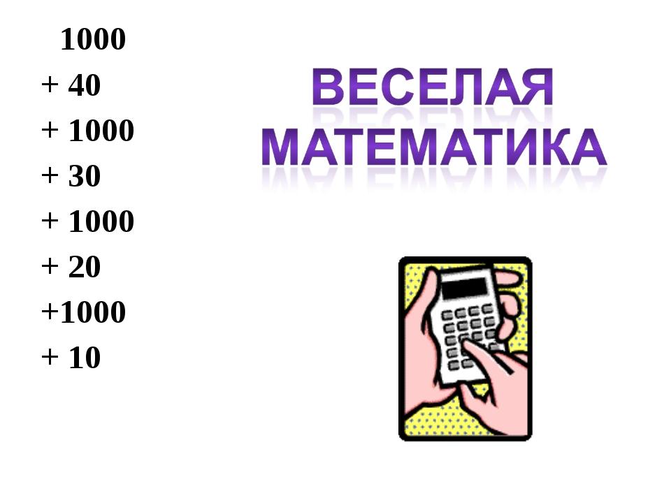 1000 + 40 + 1000 + 30 + 1000 + 20 +1000 + 10