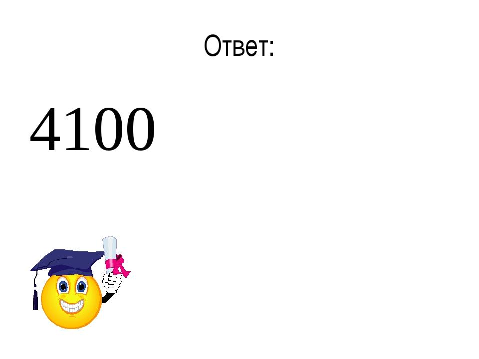 Ответ: 4100