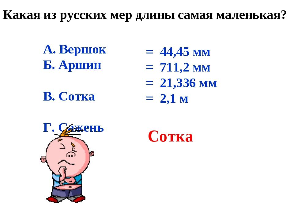 Какая из русских мер длины самая маленькая? Сотка = 44,45 мм = 711,2 мм = 21,...