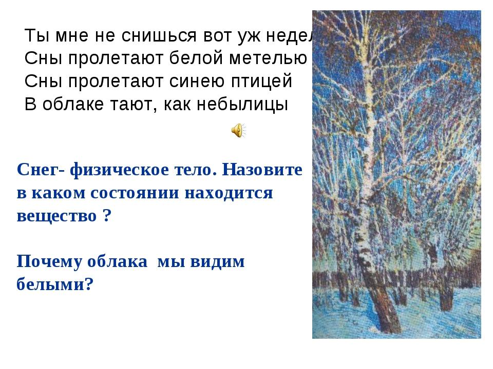 Ты мне не снишься вот уж неделю Сны пролетают белой метелью Сны пролетают син...