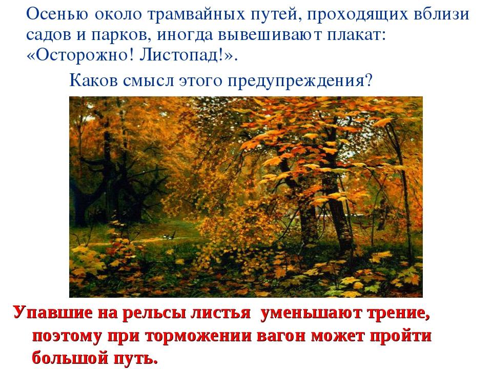 Осенью около трамвайных путей, проходящих вблизи садов и парков, иногда вывеш...