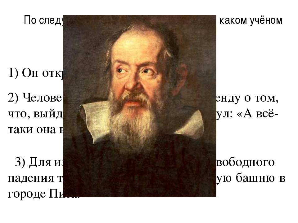 По следующим подсказкам определить о каком учёном идёт речь. 1) Он открыл 4...