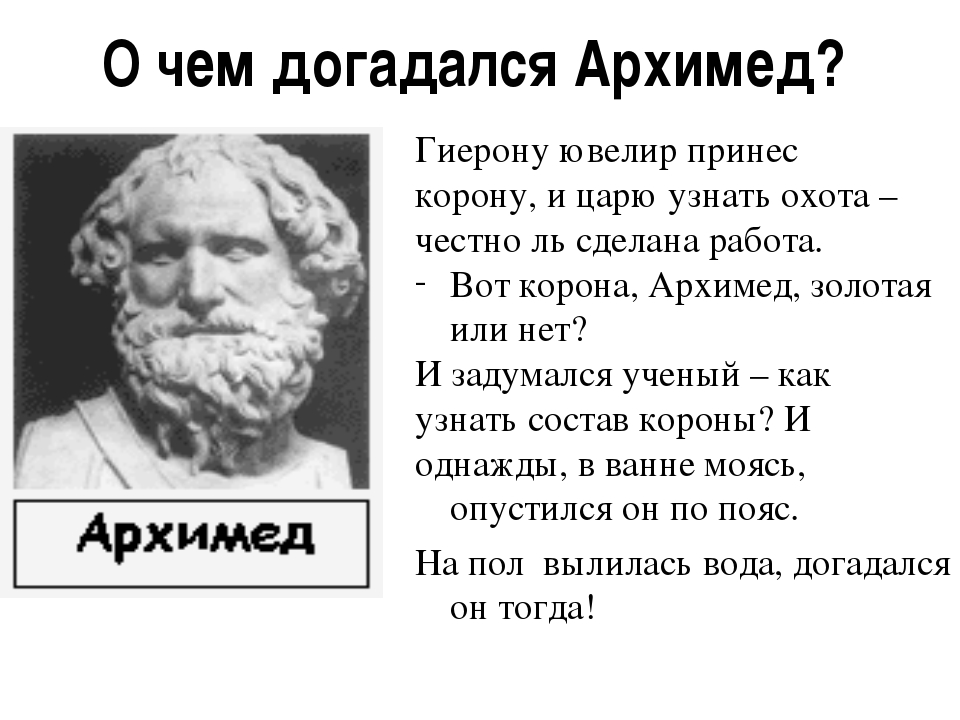 О чем догадался Архимед? Гиерону ювелир принес корону, и царю узнать охота –...