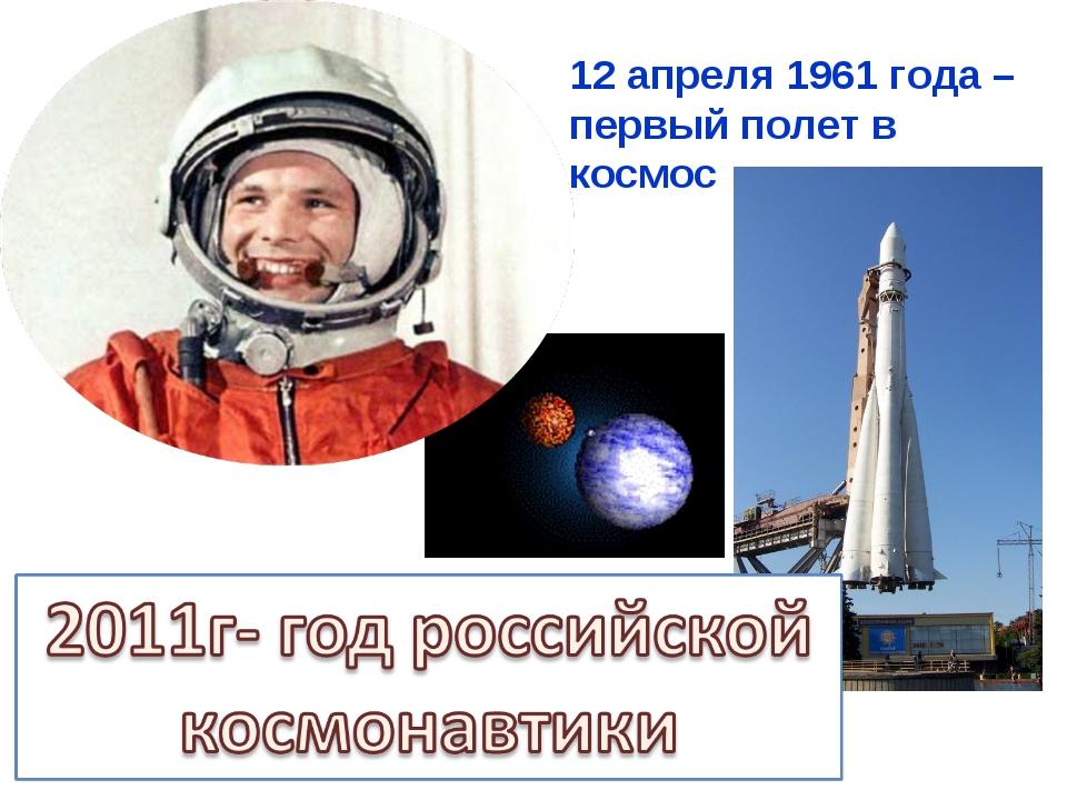 Юрий Алексеевич Гагарин 12 апреля 1961 года – первый полет в космос