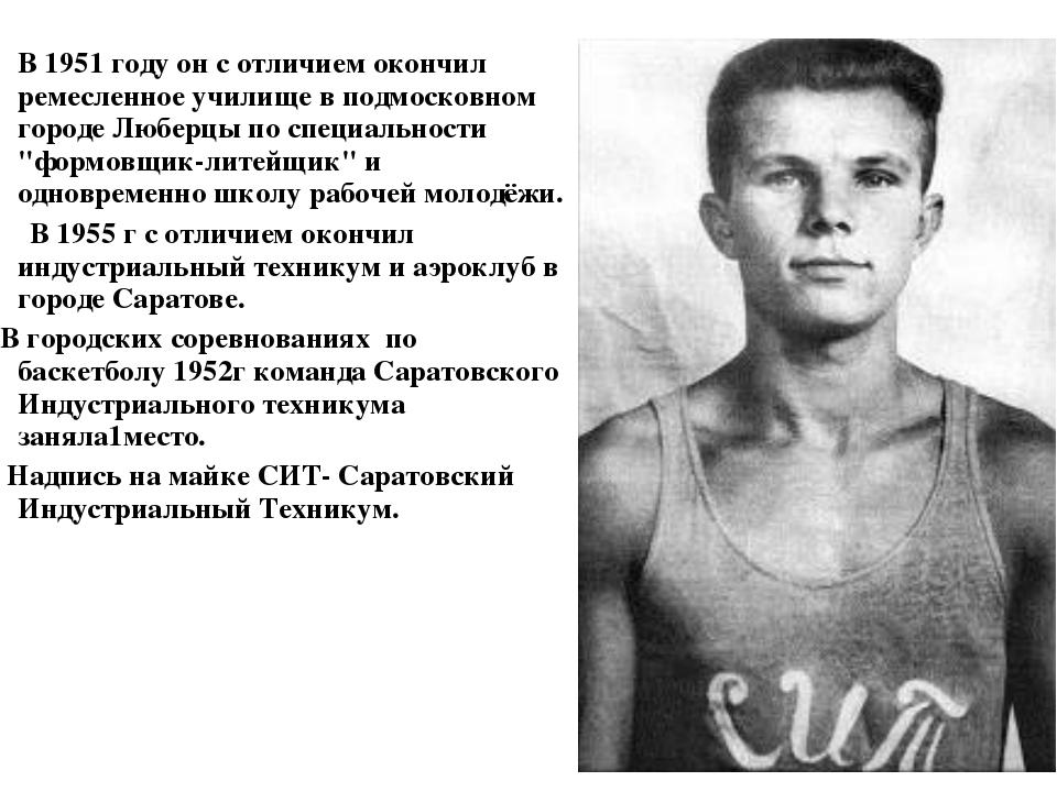 В 1951 году он с отличием окончил ремесленное училище в подмосковном городе...