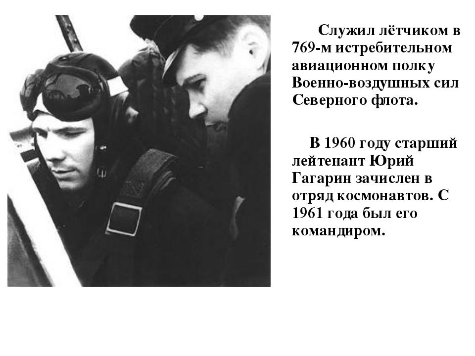 Служил лётчиком в 769-м истребительном авиационном полку Военно-воздушных си...