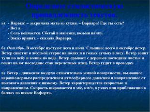 Определите стилистическую принадлежность текстов. а) - Варька! – закричала ма