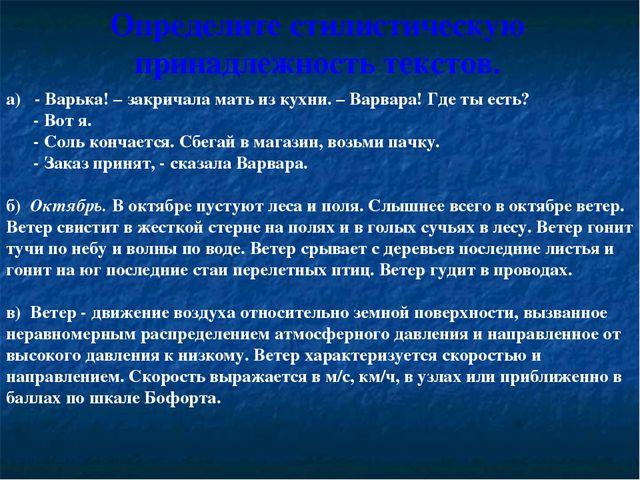 Определите стилистическую принадлежность текстов. а) - Варька! – закричала ма...