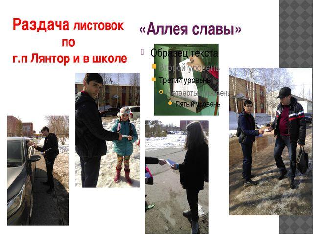 Раздача листовок по г.п Лянтор и в школе «Аллея славы»