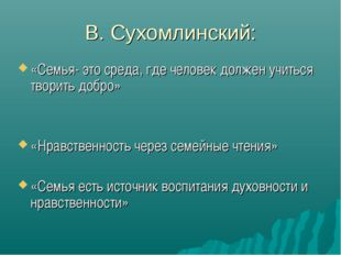 В. Сухомлинский: «Семья- это среда, где человек должен учиться творить добро»