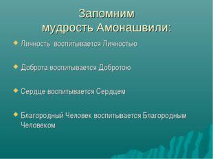 Запомним мудрость Амонашвили: Личность воспитывается Личностью Доброта воспит