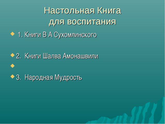 Настольная Книга для воспитания 1. Книги В А Сухомлинского 2. Книги Шалва Амо...