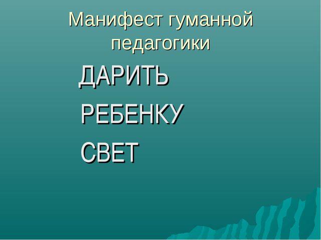 Манифест гуманной педагогики ДАРИТЬ РЕБЕНКУ СВЕТ