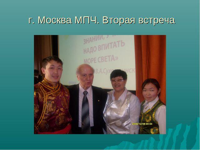 г. Москва МПЧ. Вторая встреча