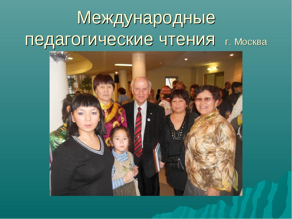 Международные педагогические чтения г. Москва