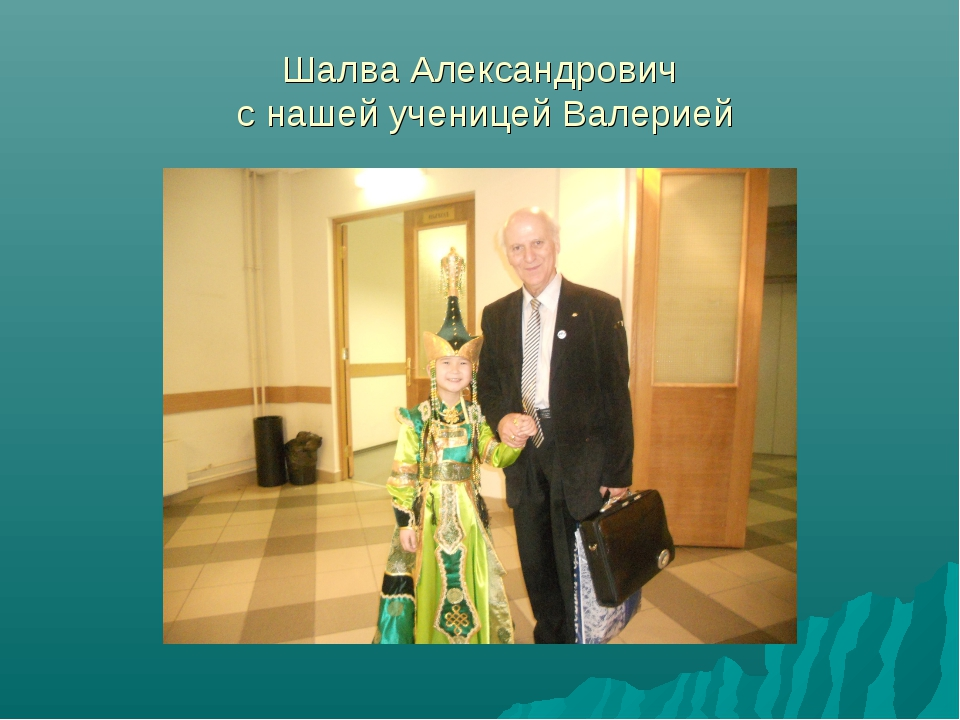 Шалва Александрович с нашей ученицей Валерией