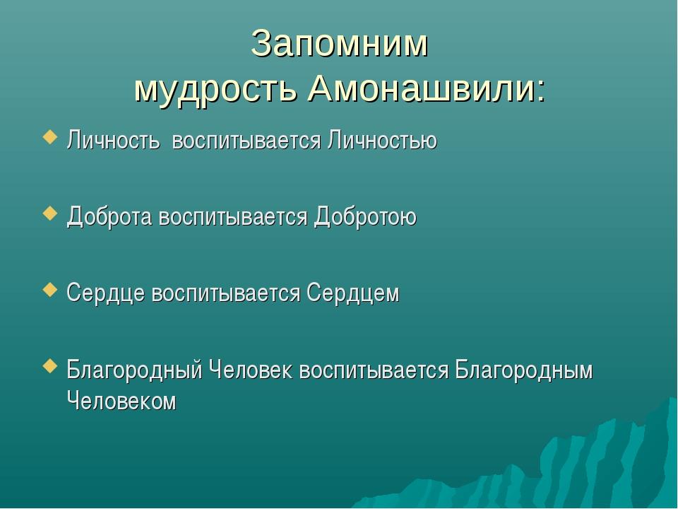 Запомним мудрость Амонашвили: Личность воспитывается Личностью Доброта воспит...