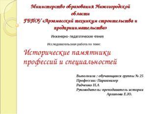 Министерство образования Нижегородской области ГБПОУ «Арзамасский техникум ст
