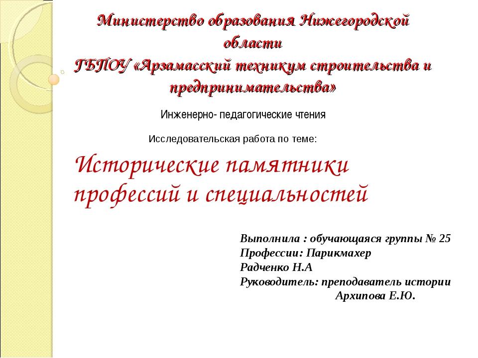 Министерство образования Нижегородской области ГБПОУ «Арзамасский техникум ст...