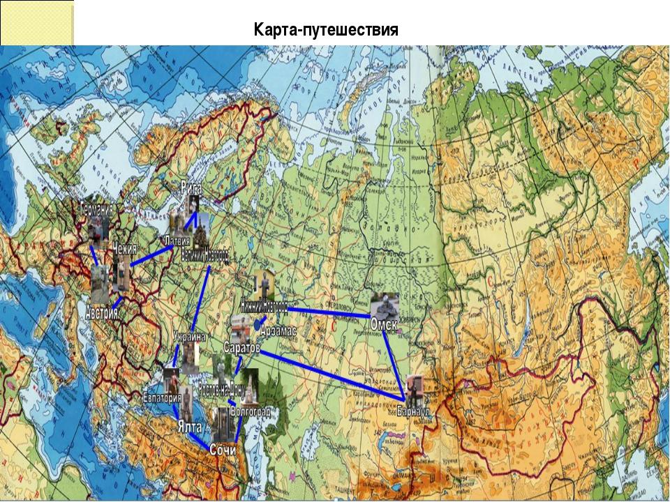 Карта-путешествия