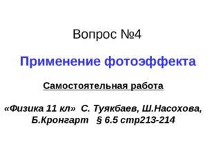 Вопрос №4 Применение фотоэффекта Самостоятельная работа «Физика 11 кл» С. Туя