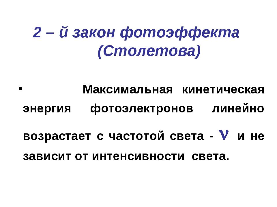 2 – й закон фотоэффекта (Столетова) Максимальная кинетическая энергия фотоэле...