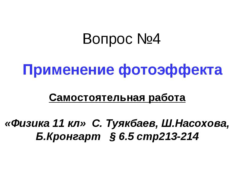 Вопрос №4 Применение фотоэффекта Самостоятельная работа «Физика 11 кл» С. Туя...