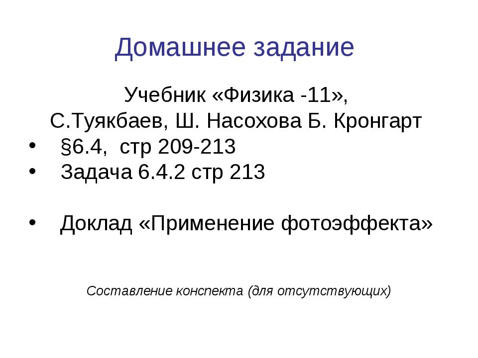 Домашнее задание Учебник «Физика -11», С.Туякбаев, Ш. Насохова Б. Кронгарт §6...