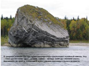 В среднем течении Щугора прямо посреди воды расположен огромный камень. Это –