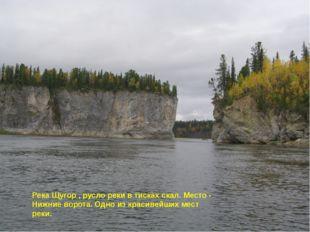 Река Щугор , русло реки в тисках скал. Место - Нижние ворота. Одно из красиве