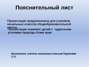 Пояснительный лист Презентация предназначена для учеников начальных классов о