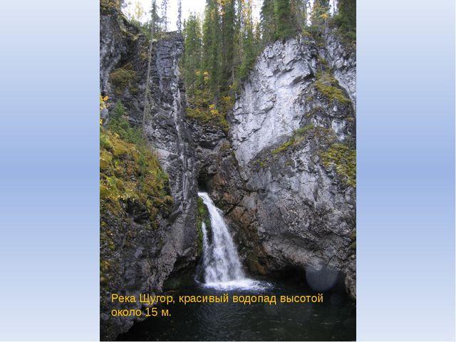 Река Щугор, красивый водопад высотой около 15 м.